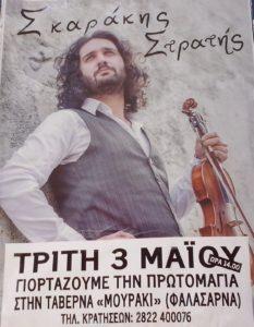 May Day Celebration in Falasarna