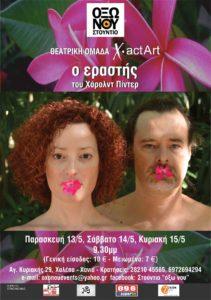 Harold Pinter's play 'THE LOVER'