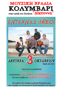 3-oct-kolymbari-diktinna-music-night