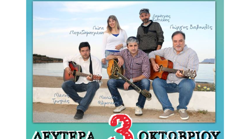 3-oct-kolymbari-diktinna-music-night