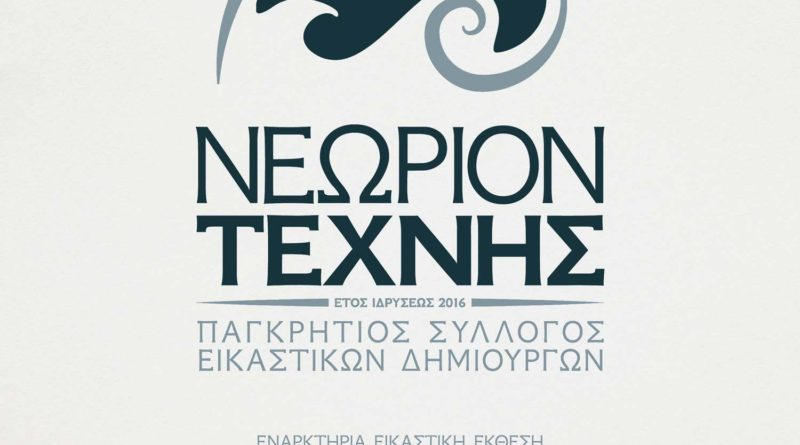 22-oct-bis-30-oct-neorion-art-visual-art-kum-kapi-sabbionara-gate-neorion_texnhs_1