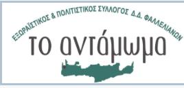 Cultural Ass. Faleliana - Daytrip to Kourtaliotiko Gorge