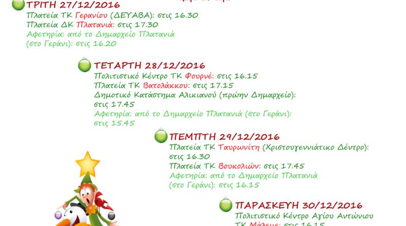 Χριστουγεννιάτικες εκδηλώσεις 2016
