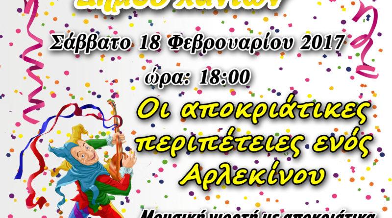 Harlekin AGIA Apokriatikes-Ekdhloseis-Pr ogramma-Αρλεκινος-Αγια