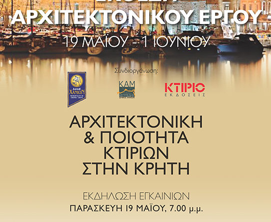 19 June KTIRIO exhibition