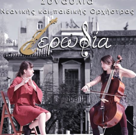 """Youth Orchestra""""Erodia"""" 24th June"""