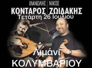 26 July Kolymbari