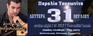 31 July Tavronitis Cretan Night
