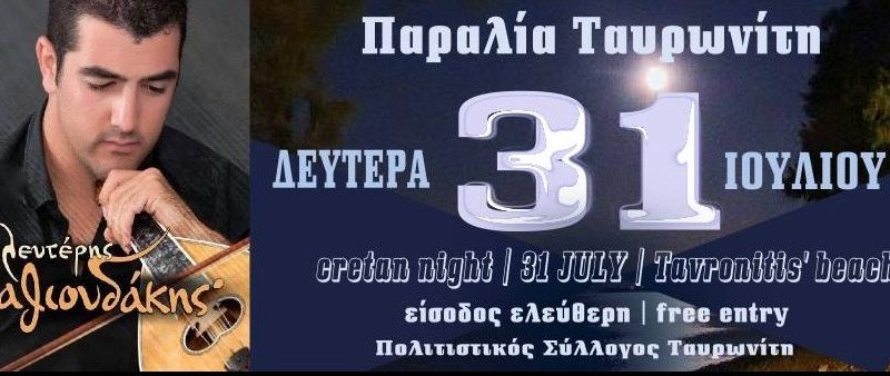 31 July Tavronitis Cretan Night