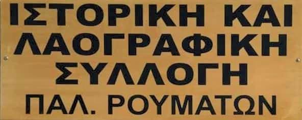 9th August Palea Roumata