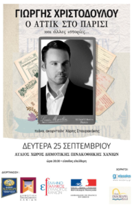 25th Sept. Giorgis Christodoulou Attik in Paris and other stories