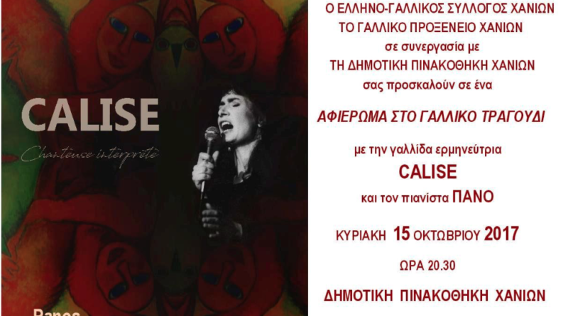 15th Oct Tribute to French Chansons 20.30