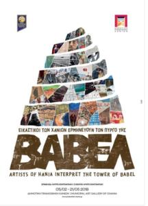 Exhibition BABEL