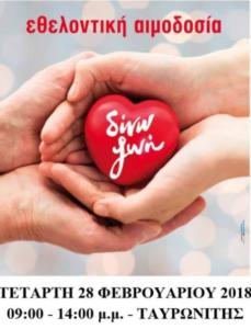 8 Febr blood donation Tavronitis