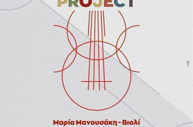 3 Febr Cretan Jazz Project
