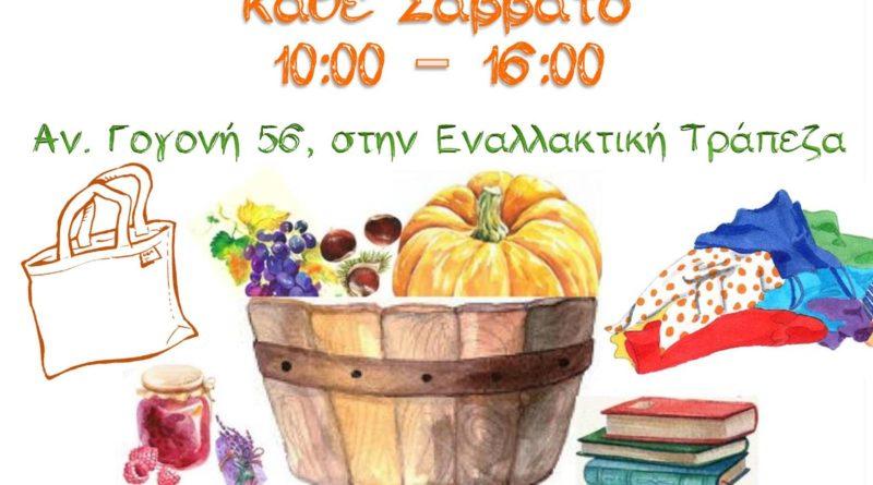 Saturdays Exchange Market