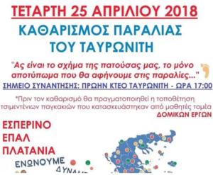 EPAL Tavronitis