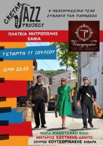 11 July Crtean Jazz Project