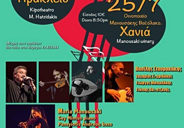 25 July Cretan World Music festival