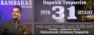31 AUgust Tavronitis