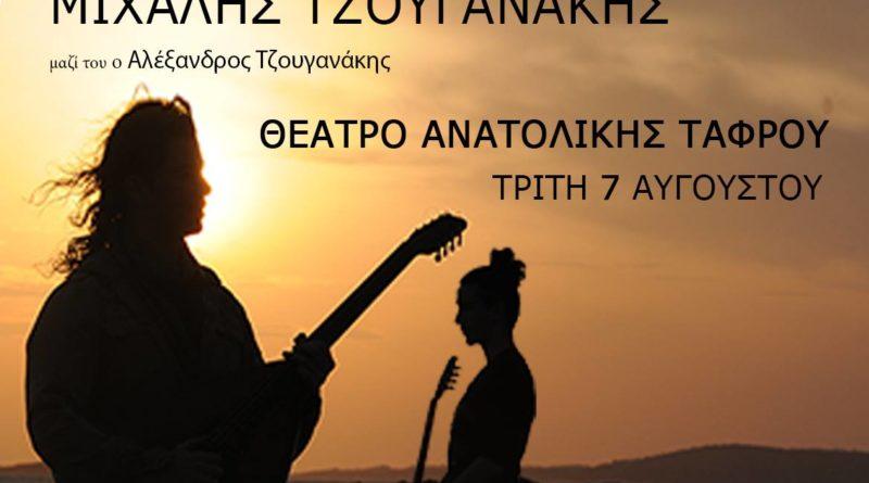 7 August M Tzouganakis