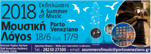 Summer of Music 2018