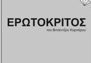 Erotokritos
