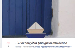Wooden Toys Chania