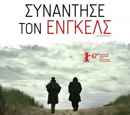 Cinema When Marx met Engels