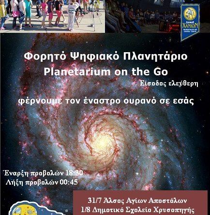 Planetarium to go