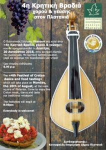 20 August Festival Platanias