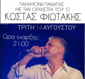 14 August Gereoudis