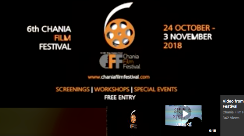 Chania Film Festival