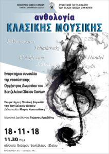 18 Nov Classical Music