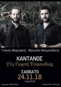 24 Nov Tsikoudia Festival