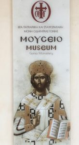 New Museum at Monastery Gonia
