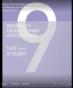 16 Febr Biennale Architecture