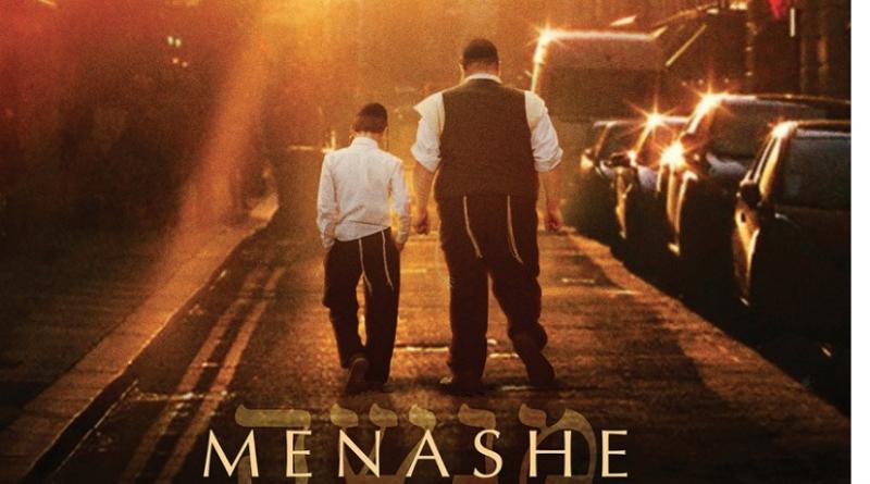 "Cinema ""MENASHE"""