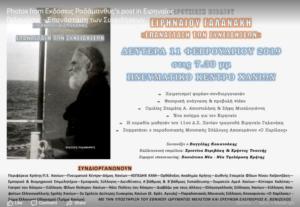 Irenes Galanakis book presentation
