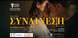 Theatre Nina Rein