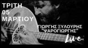 Xylouris Giorgis