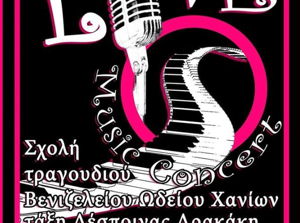Students' Concert
