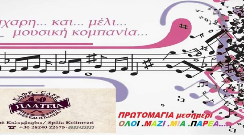 1 May Spilia