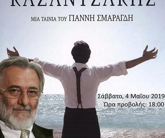 Kazantzakis - Kolymbari