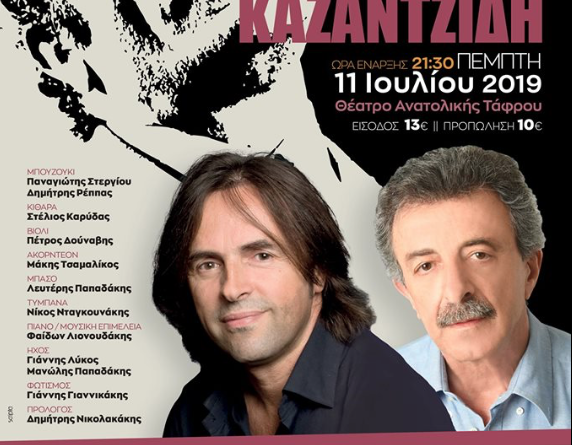 11 July Stelios Kasantzidid