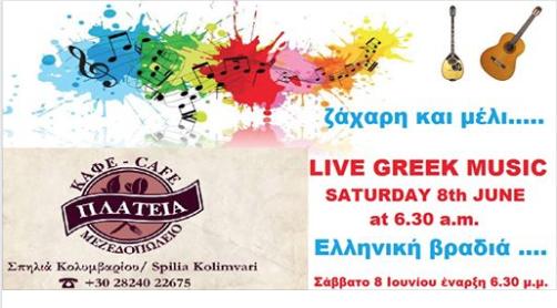 8 June Spilia