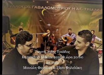 16 June Agia Triada Gavalomouri