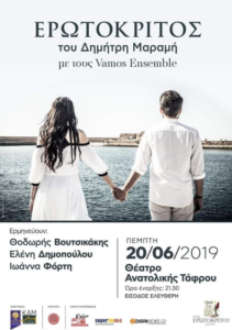 Erotokritikos Vamos Ensemble