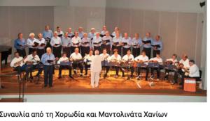 Choir&Mandolinata