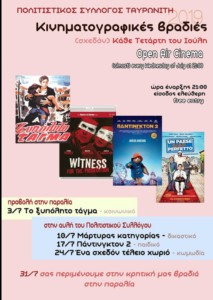 Tavronitis open air cinema